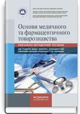 Акция на Основи медичного та фармацевтичного товарознавства от Book24