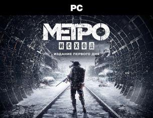 Акция на Метро: Исход. Metro: Exodus. Стандартное издание (PC-KEY, русская версия, электронный ключ в конверте) от Rozetka