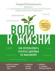 Воля к жизни. Как использовать ресурсы здоровья по максимуму от Book24