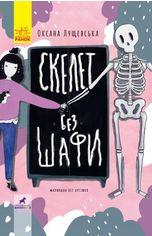Акция на Скелет без шафи от Book24