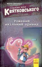 Акция на Справа для Квятковського : Рожевий шкільний привид от Book24