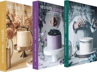 Акция на Чизкейк всередині (супер-комплект из 3-х книг) от Y.UA