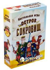 Акция на Настольная игра Hobby World Остров Сокровищ (4620011815897) от Rozetka