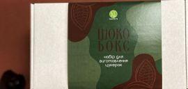 Акция на Набор для изготовления конфет «Шокобокс» от Pokupon