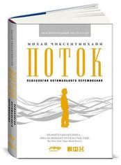 Акция на Поток. Психология оптимального переживания от Book24