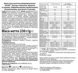 Акция на Молочная каша Nestle Рисовая Банан Яблоко Груша с 6 месяцев, 230 г 12188916 ТМ: Nestle от Antoshka