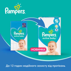 Акция на Подгузники Pampers Active Baby-Dry Размер 6 Extra large 13-18 кг 52 шт  ТМ: Pampers от Antoshka