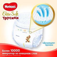 Акция на Подгузники-трусики Huggies Elite Soft 5 (12-17 кг), 38 шт  ТМ: Huggies от Antoshka