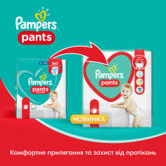 Акция на Подгузники-трусики Pampers Pants Maxi Размер 4 Maxi 9-14 кг 176 шт  ТМ: Pampers от Antoshka