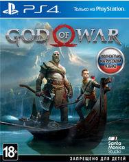 Акция на God of War 4 (PS4, Rus) от Stylus