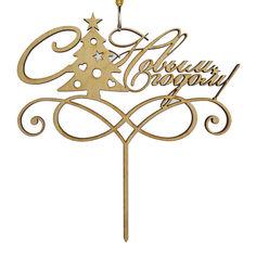 Акция на Топпер для цветов и торта упак 10штHOT-KITCHEN С Новым Годом Деревянный (т80) от Allo UA