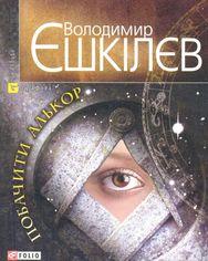 Акция на Побачити Алькор от Book24