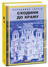 Акция на Сходини до храму от Book24