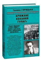 Акция на Крижане кохання ГУЛАГу от Book24