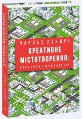 Акция на Креативне містотворення: його сила і можливості от Book24