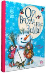 Акция на Ой, весела в нас зима! от Book24