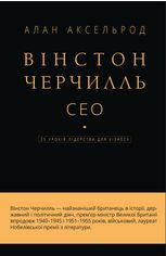 Акция на Вінстон Черчилль, СЕО. 25 уроків лідерства для бізнесу от Book24