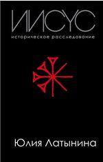 Акция на Иисус. Историческое расследование - Латынина Юлия (9789669931580) от Rozetka