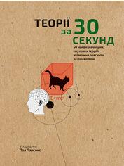 Акция на Наука за 30 сек. Теорії - Парсонс Пол (9789669930040) от Rozetka