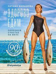 Акция на #Здоровоедим. Попробуй счастье на вкус - Наталья Давыдова (9786177808366) от Rozetka