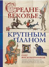 Акция на Средневековье крупным планом - Воскобойников О.С. (9789669931795) от Rozetka