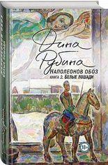 Акция на Наполеонов обоз. Книга 2: Белые лошади - Рубина Д. (9786177561575) от Rozetka