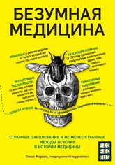 Акция на Безумная медицина. Странные заболевания и не менее странные методы лечения в истории медицины - Томас Моррис (9789669930262) от Rozetka