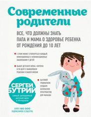 Акция на Современные родители. Все, что должны знать папа и мама о здоровье ребенка от рождения до 10 лет - Бутрий С. (9786177808649) от Rozetka
