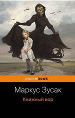 Акция на Книжный вор от Book24
