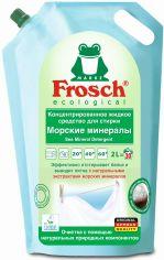 Акция на Концентрированное жидкое средство для стирки Frosch Морские минералы 2 л (4009175927583) от Rozetka
