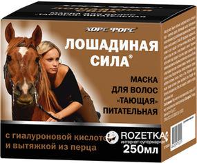 Акция на Маска для волос Лошадиная сила питательная для волос с вытяжкой из перца и гиалуроновой кислотой 250 мл (4620016240052) от Rozetka