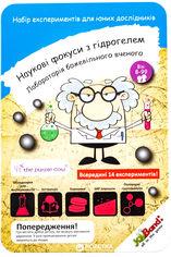 """Акция на Набор JoyBand Лаборатория сумасшедшего ученого """"Опыты с гидрогелем"""" (903) от Rozetka"""