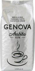 Кофе в зернах GENOVA Arabika 100% 1 кг (4820225940013) от Rozetka