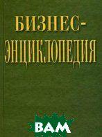 Акция на Бизнес-энциклопедия. 2-е издание от Bambook UA