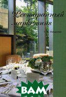 Акция на Ресторанный маркетинг от Bambook UA