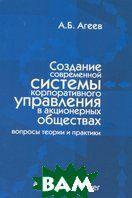 Акция на Создание современной системы корпоративного управления в акционерных обществах: вопросы теории и практики от Bambook UA