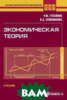 Акция на Экономическая теория. 3-е издание от Bambook UA