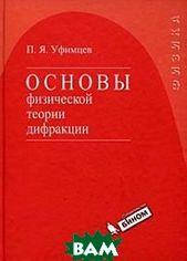 Акция на Основы физической теории дифракции. от Bambook UA