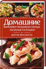 Акция на Домашние вареники, пельмени, лапша, лазанья, галушки и другие вкусности от Bambook UA