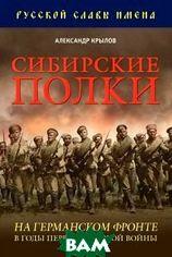 Акция на Сибирские полки на германском фронте в годы Первой Мировой войны от Bambook UA