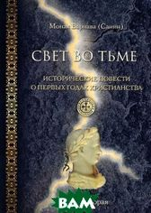Акция на Свет во тьме. Исторические повести о первых годах христианства. Книга вторая от Bambook UA