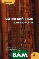 Акция на Латинский язык для юристов. 9-е издание от Bambook UA