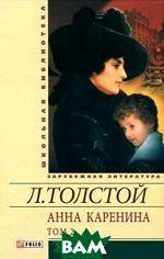 Акция на Анна Каренина. В 2 томах. Том 2. В 8 частях. Части 5-8 от Bambook UA