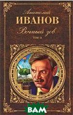 Акция на Вечный зов. В 2-х томах. Том 2 от Bambook UA