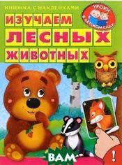 Акция на Изучаем лесных животных (+ наклейки) от Bambook UA