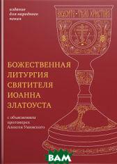Акция на Божественная литургия святителя Иоанна Златоуста. Издание для народного пения от Bambook UA