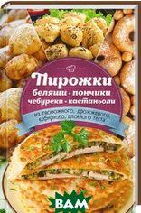 Акция на Пирожки, беляши, пончики, чебуреки, кастаньоли (из творожного, дрожжевого, кефирного, слоеного теста) от Bambook UA