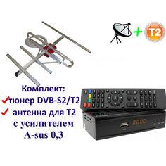 Акция на Комплект DVB-S2/T2 Комбинированный тюнер Combo DVB-S2/T2 + антенна для Т2 комнатная от Allo UA