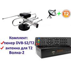 Акция на Комплект DVB-S2/T2 Комбинированный тюнер Combo DVB-S2/T2 + антенна для Т2 комнатная Волна-2 от Allo UA
