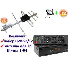 Акция на Комплект DVB-S2/T2 Комбинированный тюнер Combo DVB-S2/T2 + антенна для Т2 Внешняя Волна 1-04 (25 км) от Allo UA
